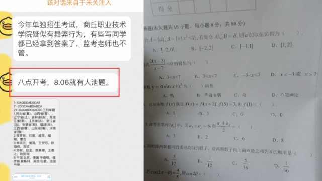 曝高校单招疑泄题,校方:会尽快查明
