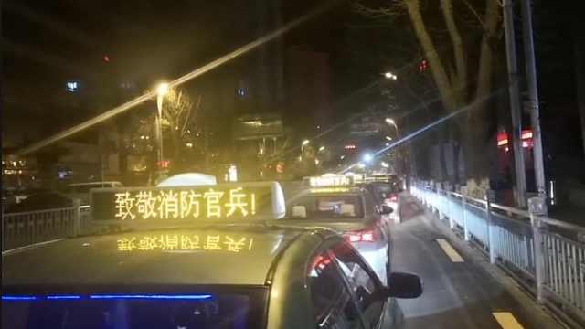 西宁出租车顶灯齐亮,致敬消防战士