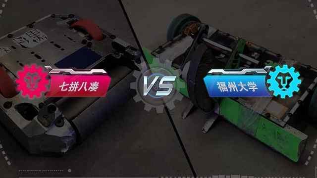 机器人格斗差点瞬间成废铁,太暴力