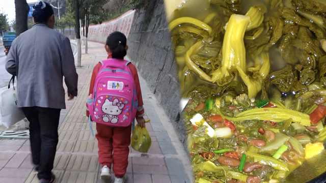 奶奶仅炒酸菜当午饭,是8岁孙女最爱
