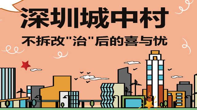"""深圳城中村不拆改""""治""""后的喜与忧"""