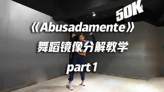 《Abusadamente》舞蹈分解教学p1
