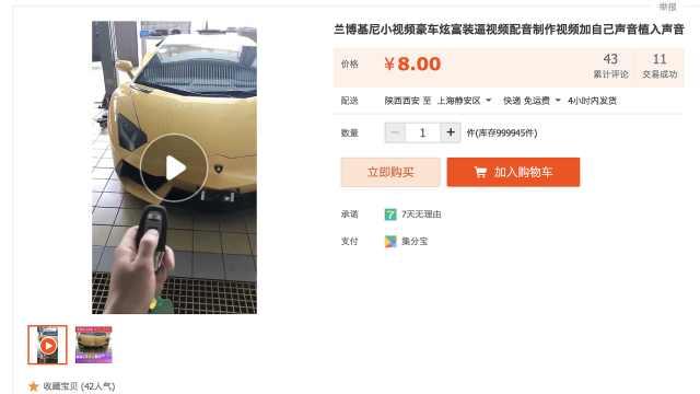 揭秘朋友圈炫富真相:6元开保时捷