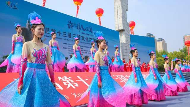 载歌载舞许昌喜迎三国文化旅游周!