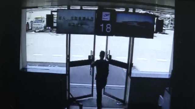 错过登机时间,他撞隔离门闯登机坪