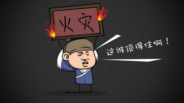 中国古建筑多土木结构,失火了咋办