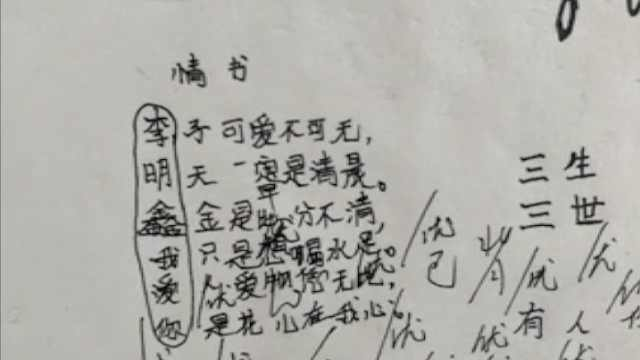 小学生考场写情书被抓:写给自己的