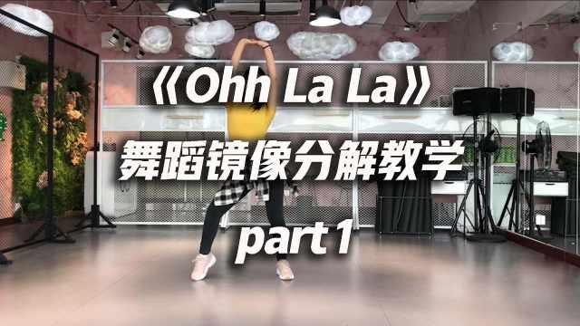 《Ohh La La》舞蹈分解教学part1