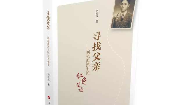 寻找父亲——刘光典烈士的红色足迹
