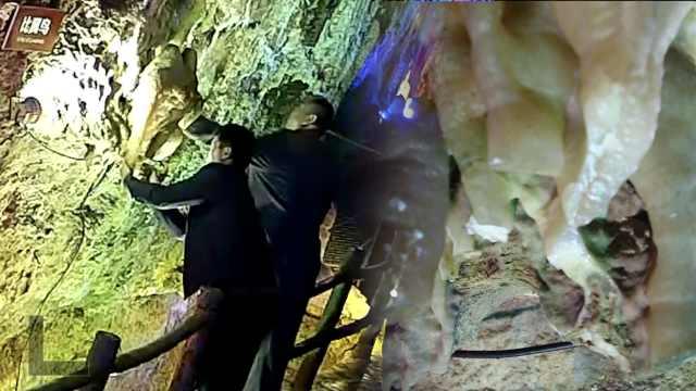 百万年钟乳石被偷,景区:以前也有过