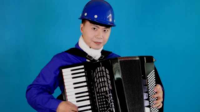 《我为祖国献石油》——手风琴独奏