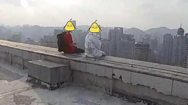 危险动作!2中学生坐25楼楼顶看风景