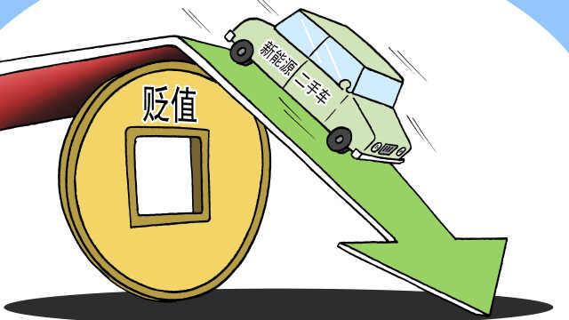新能源车保值率多低?一年价格腰斩