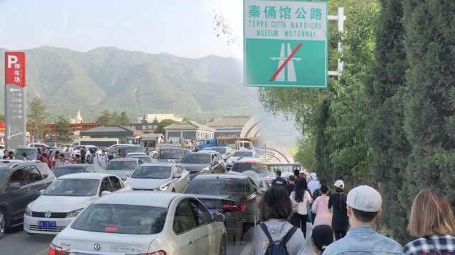 兵马俑景区堵出10里,游客无奈步行