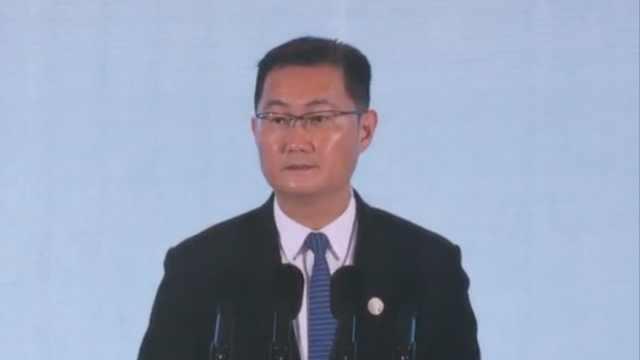 马化腾:中国数字经济规模近30万亿