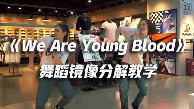 CMD《We Are Young Blood》教学