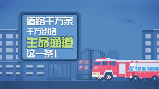 消防通道被堵到底有多危险?