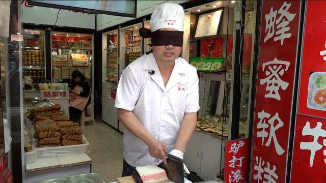 """蜂蜜软糕传人 盲切还能""""一拿准"""""""