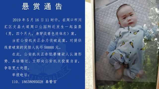 母晕倒幼子被抱走,警方悬赏5万破案