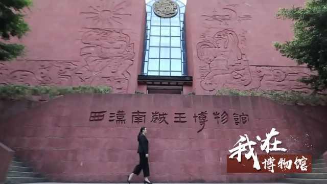 女教师转行到博物馆工作,和西汉南越王一样做个安静的吃货