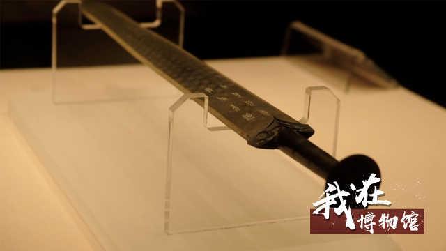 时隔千年仍能削铁如泥,越王勾践剑有哪些秘密?