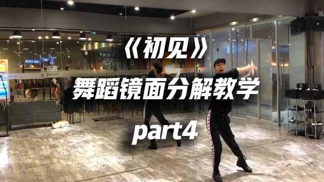 白小白《初见》舞蹈教学part4