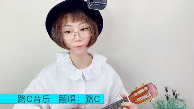 《姑娘》王源,尤克里里弹唱