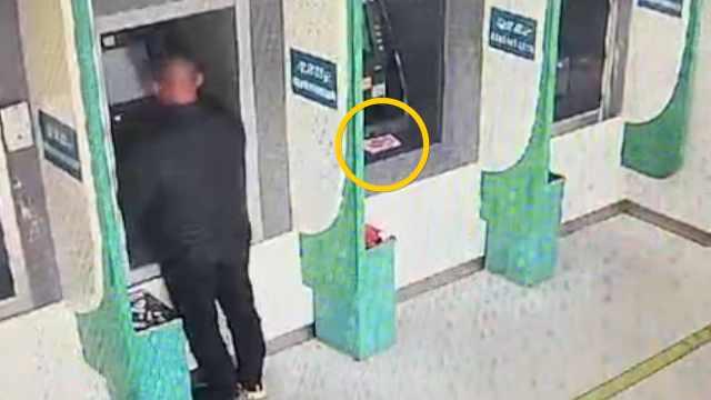 ATM机落5千现金,失主4个月后才领回