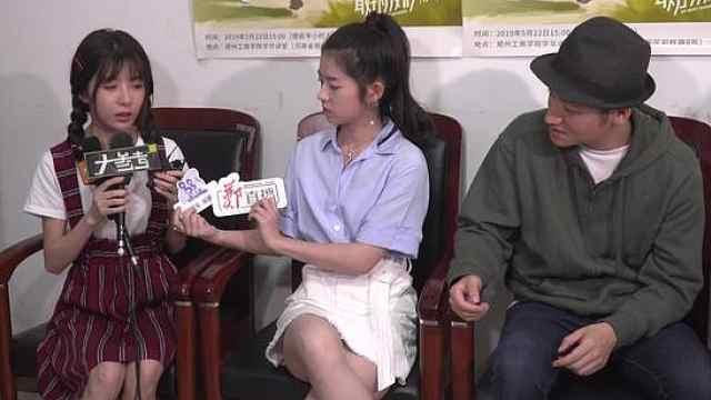 电影《最好的我们》主创郑州站访谈