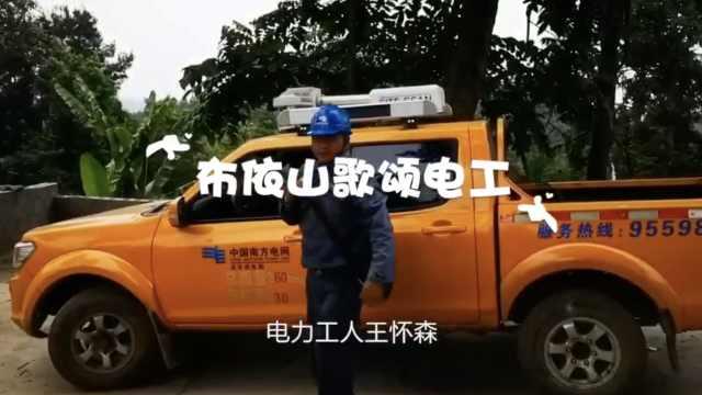 最动人MV!老村长唱山歌送电力工人
