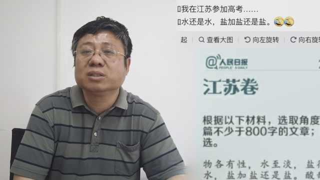 南大教授:江苏高考作文好但不严谨