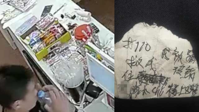 他见女网友被传销,商店扔纸条求救