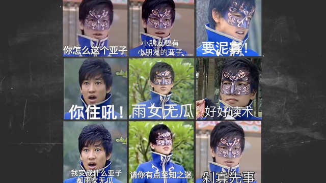 """""""雨女无瓜"""":塑料普通话怎么来?"""