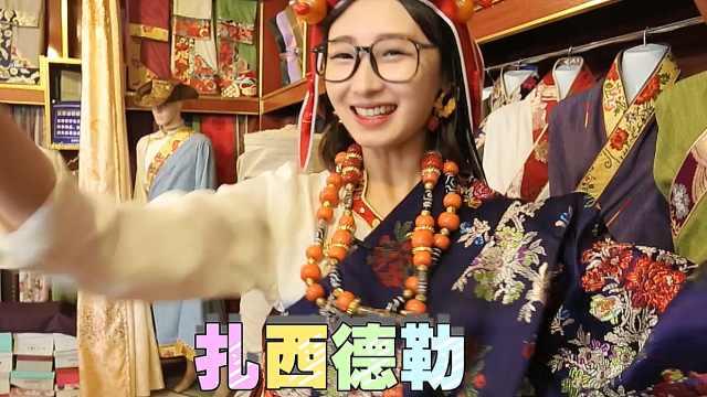 鉴赏玉树诺布岭藏族服饰