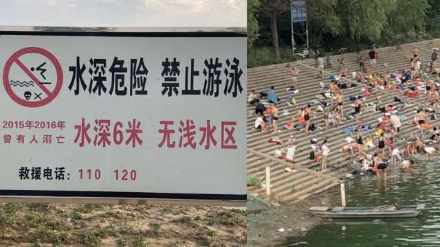 野泳者扎堆游泳,警告牌:曾有人溺亡