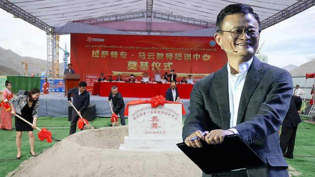 马云基金会捐1亿元培养西藏教育家