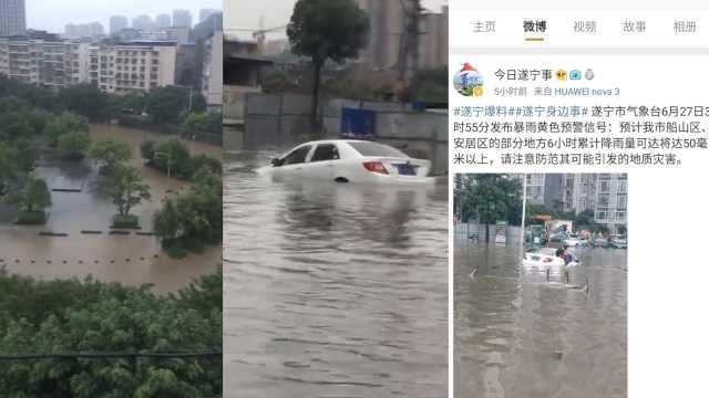 遂宁暴雨狂降6小时,路口成海车被淹