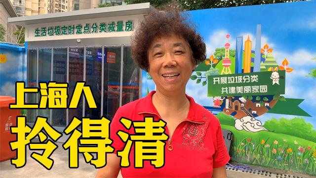 垃圾分类正式实施,上海阿姨拎得清