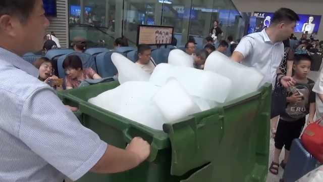 郑州高铁站空调故障,放7吨冰块解暑