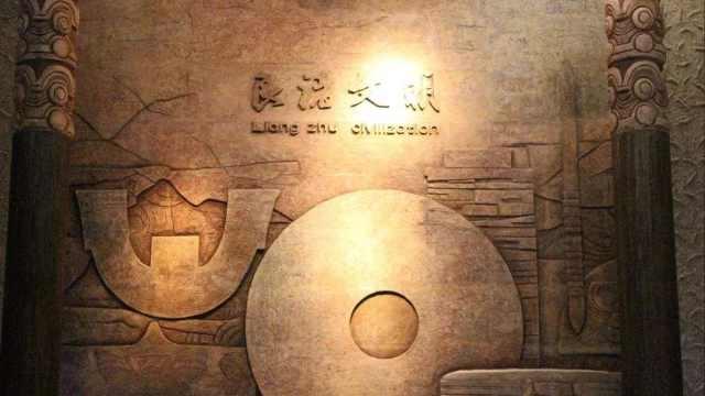 良渚:王朝中国三千年,文化五千年