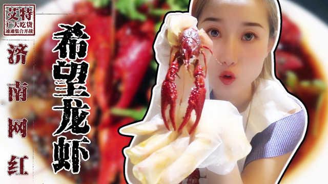 济南最好吃的小龙虾?