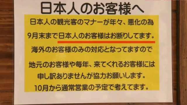 日本面店拒接日本客人,因素质太差