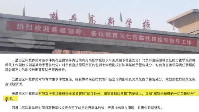 陕西辱骂女生教师被撤一切荣誉称号