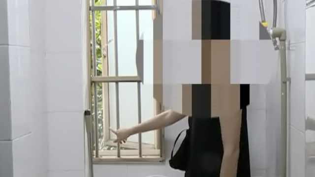 女孩在家中洗澡,遭男室友隔窗偷拍