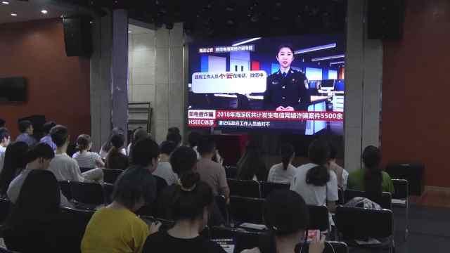 海淀警方开展校园防范电信诈骗宣传