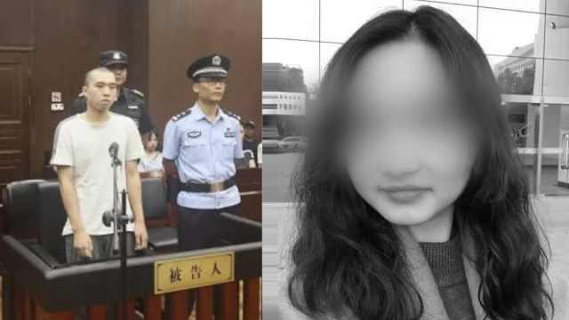 浙大女生被害案宣判:凶手被判死刑