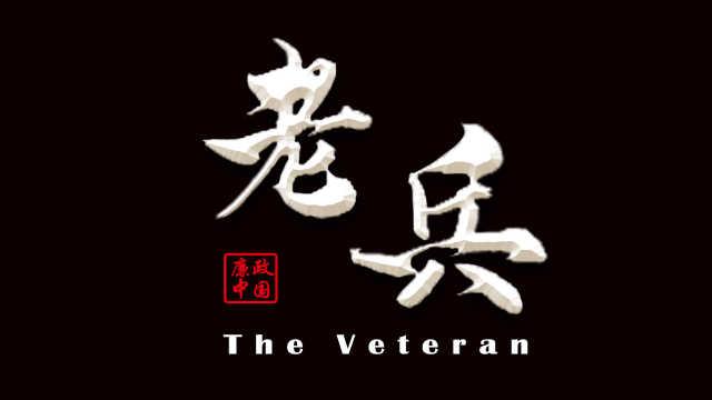 廉政中国八一建军节特辑《老兵》