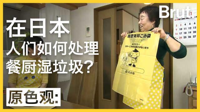 在日本,人们如何处理餐厨湿垃圾?