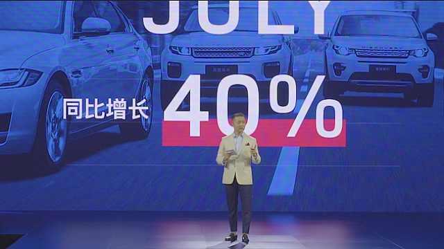 潘庆:捷豹路虎销量同比增加40%