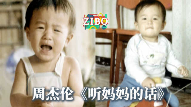 周杰伦《听妈妈的话》 | ZIBO